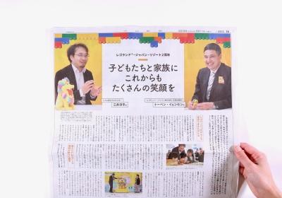 [実績紹介]レゴランド・ジャパン・リゾート 2周年記念対談/中日新聞