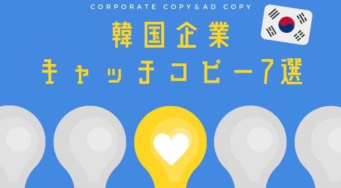 韓国企業の印象的なキャッチコピー7選。サムスンやロッテの響くコピーは?