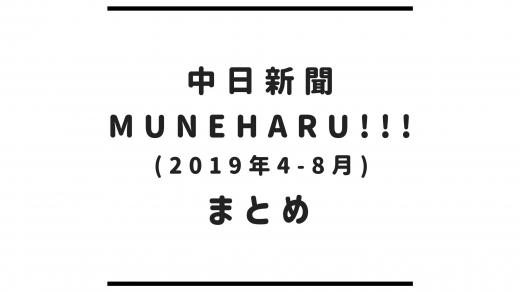 [実績紹介]中日新聞「MUNEHARU!!!」2019年4〜8月掲載紙面まとめ