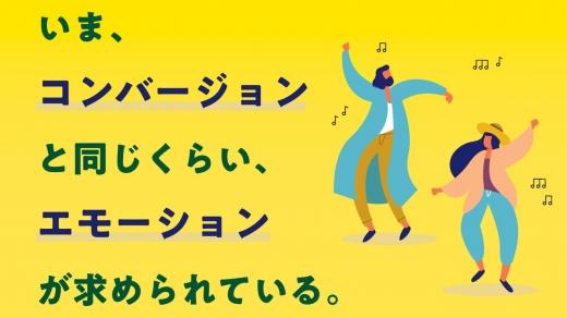 """いま、コンバージョンと同じくらい、  エモーションが求められている。/今月の""""e""""言葉[Vol.3]"""
