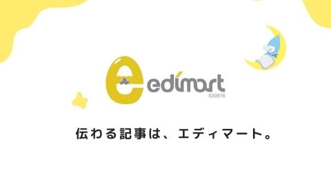 「伝わる」記事制作ならエディマート。名古屋を拠点にWeb記事、広告・出版物の制作に広く対応