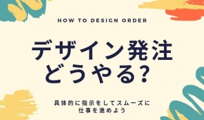 グラフィックデザインの勉強法|手軽にデザイン力がアップする3つの方法