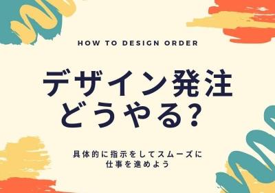 デザイン発注のコツ 指示は具体的にしてスムーズに仕事をしよう!