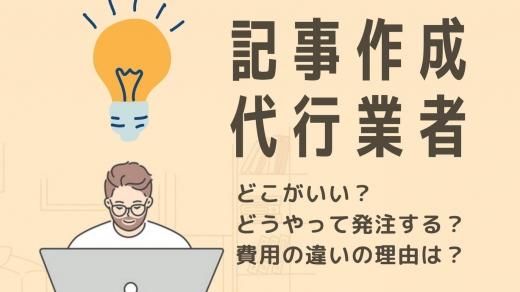 記事作成やWebライティングを代行。外注先の選び方やメリットやデメリット、発注方法を解説