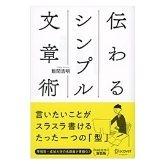 伝わるシンプル文章術/飯間浩明