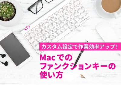 Macのファンクションキーの使い方|カスタム設定で作業効率アップ!