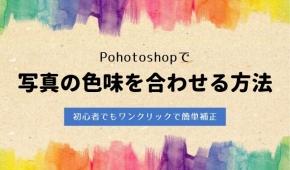 Photoshopで写真の色味を合わせる方法!初心者でもワンクリックで簡単補正