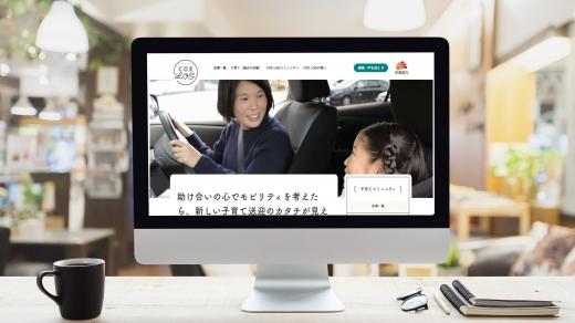 [実績紹介]COE LOG/中部電力株式会社