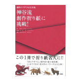 神谷流創作折り紙に挑戦!