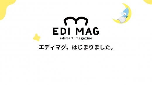 エディマートの情報メディア EDIMAG(エディマグ)とは