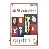 国語のおさらい(おとなの楽習)/越智奈津