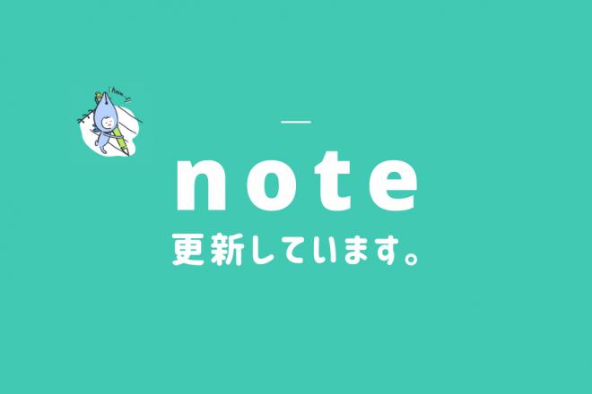 エディマート、noteはじめました。