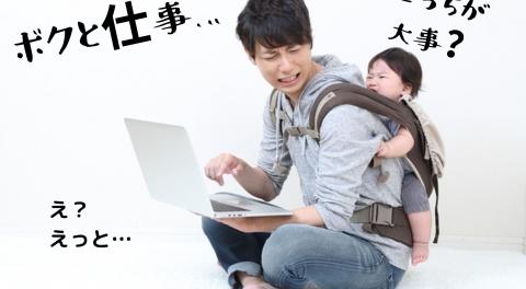 仕事とのバランスが難しい!男性編集者・ライターの育児との付き合い方