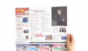 [実績紹介]映画「蜜蜂と遠雷」前売り特集/中日新聞