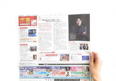 [実績紹介]MUNEHARU!!! 柄本佑インタビュー/中日新聞